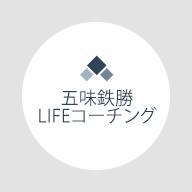 五味鉄勝 LIFEコーチング